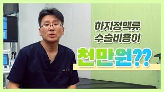 하지정맥류 수술비가 1000만원~?!!