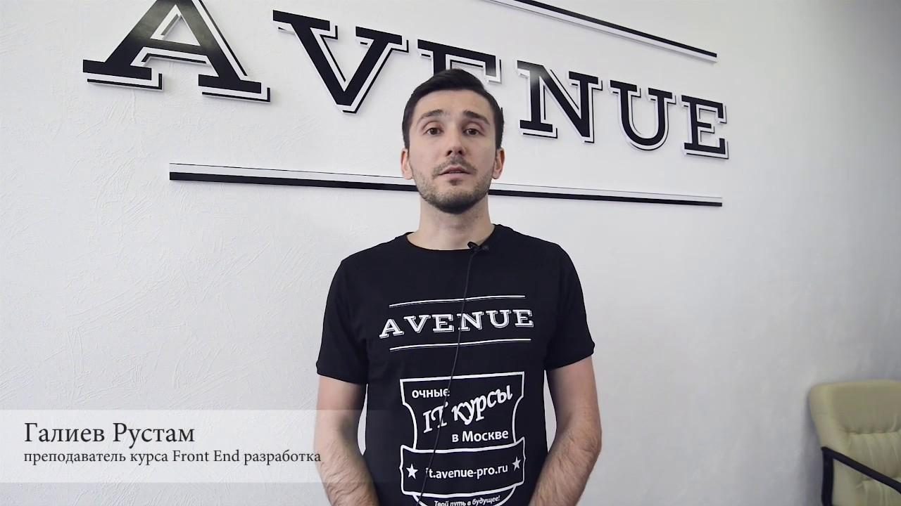 Видео-обращение от преподавателя Галиев Рустам Преподаватель курса «Javascript. Front-end разработка»