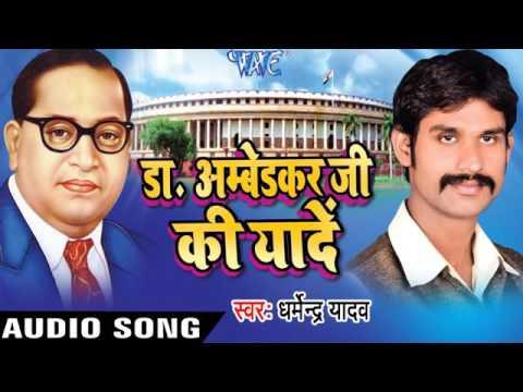 भीम बाई  Ke Lalanwa Pe Ho | Dr Ambedkar Ji Ki Yaade | Dharmendra Yadav | Bhojpuri Song