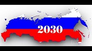 пРЕДСКАЗАНИЕ О РОССИИ И АМЕРИКЕ.2030 ГОД!ТАРО ПРЕДСКАЗАНИЕ!