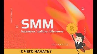 Работа SMM специалистом. Какая зарплата? Как пройти обучение и найти работу в SMM?
