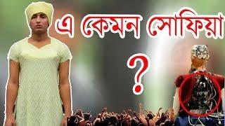 New Bangla Funny Video 2017 | এ কেমন রোবট সোফিয়া | Mojar Tv