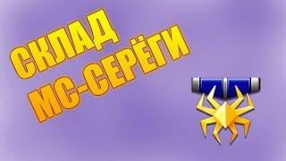 Warface - Обзор склада МС-Серёга(, 2014-03-20T07:35:02.000Z)