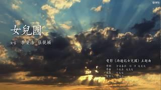 """Trailer 2 phim chiếu rạp """" Nữ Nhi Quốc """" Triệu Lệ Dĩnh ra mắt vào mùng 1/2018"""