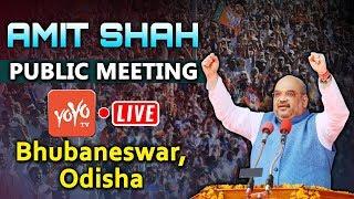 BJP LIVE: HM Amit Shah Addresses Vishal Jan Samavesh in Bhubaneswar, Odisha | PM Modi Live