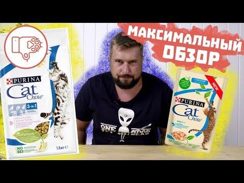 Корм Cat Chow для кошек | ОБЗОР КОРМА Кэт Чау для кошек | Сухой корм Purina Cat Chow