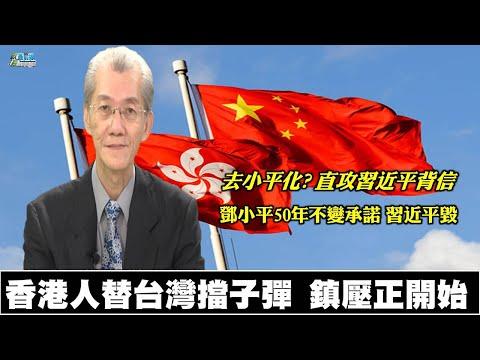 明居正老师1128精华版 香港人替台湾挡子弹 香港民主梦破灭?