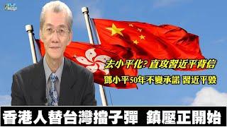 明居正老師1128精華版  香港人替台灣擋子彈 香港民主夢破滅?