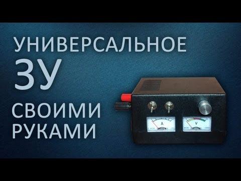 Универсальное зарядное устройство своими рукамииз YouTube · Длительность: 17 мин32 с