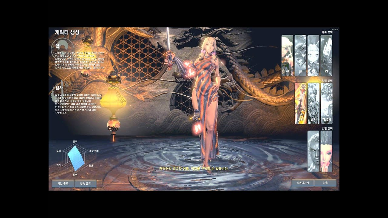 Blade And Soul New Character Slots