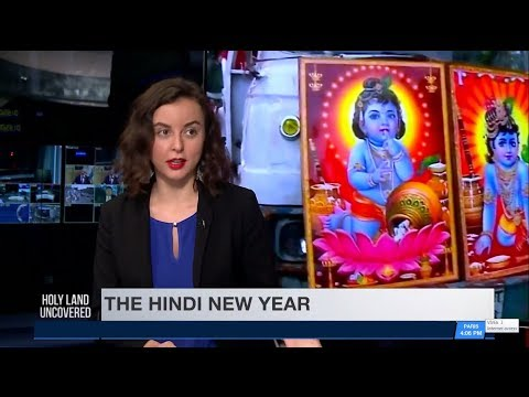 Must Watch | Israel Media On The Origins Of Hinduism | Ugadi | Hindu New Year