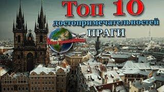 Топ 10 достопримечательностей Праги Prague Top 10 place(Главные достопримечательности Праги. Все достопримечательности Праги на нашем сайте http://timetraveling.ru/strany/chekhiya..., 2015-11-10T22:05:52.000Z)