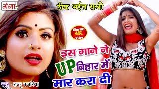 इस गाने ने UP बिहार में मार करा दी ठीक बा सखी Dablu Najariya का नया सुपरहिट गाना