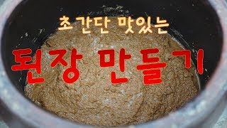 "КђњЛћҐ К§ЊК""¤Йё° Лґ€Й°""К‹Ё Make easy doenjang Л'°КЏ""Й№ЁК№""Л«� Л—ґК'ђК‹¬ К°њМљЁЛ«јЙё°"