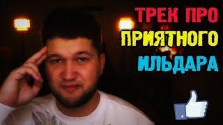 Jay Pokerman - ТИК ТОК (feat. Приятный Ильдар) :D