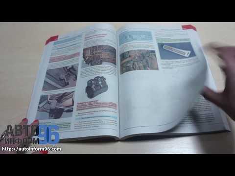 Скачать книгу по ремонту и эксплуатации Каталог деталей Рено Сандероиз YouTube · Длительность: 51 с