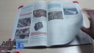 Книга по ремонту Renault Duster с 2015