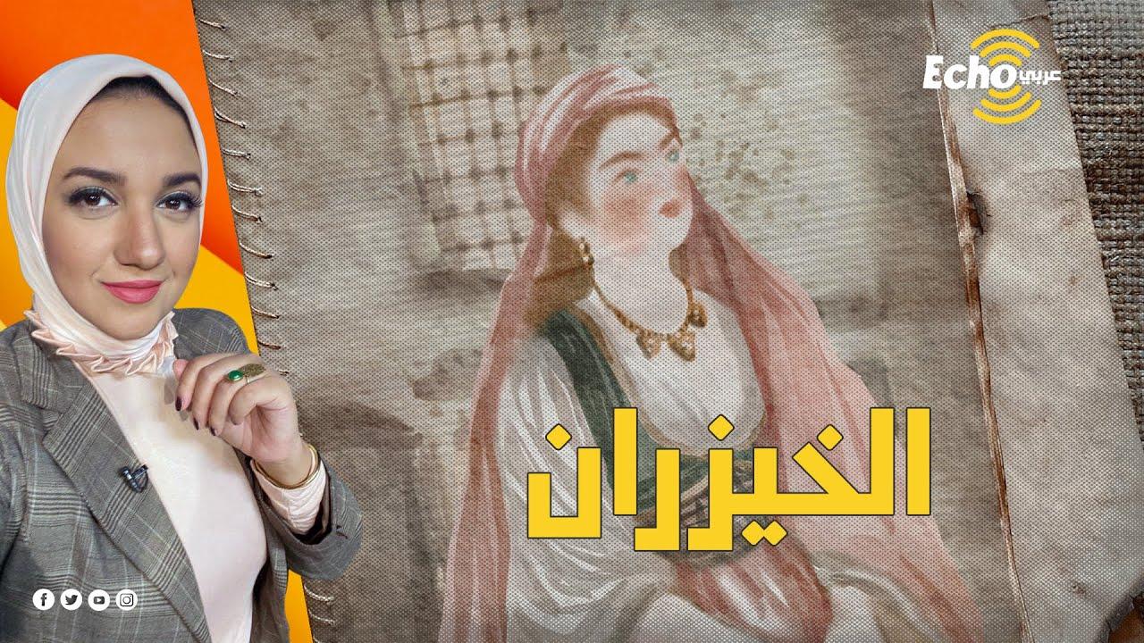 الخيزران بنت عطاء.. الجارية التي تحولت إلى سلطانة وسممت ابنها طمعا في السلطة