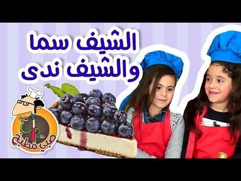 #صبي_مطبخ: الشيف صوفيا والشيف زينا- كاسات #تشيز_كيك - الحلقة الثالثة عشر