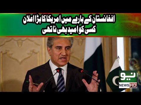 BREAKING:Mike Pompeo Give a Big Statement About Afghanistan   Shah Mehmood Qureshi