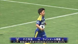 第20回JFL 1st 第14節FC今治vs.ラインメール青森 thumbnail