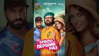 DZIDZIO ПЕРШИЙ РАЗ. У кіно з 25 жовтня
