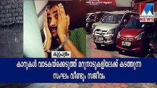 Gang smuggling vehicles out of Kerala re-surges