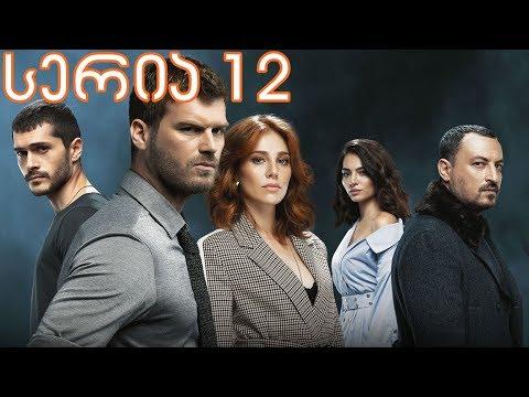 შეჯახება 12 სერია - ქართულად / shejaxeba 12 seria - qartulad