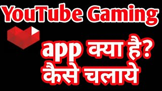 How to use youtube gaming app in hindi