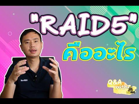 Q&A RAID5 คืออะไร