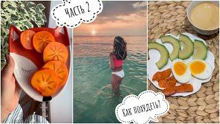Как похудеть? | 2 часть | без диет и вреда здоровью | правильное питание