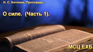 О силе Часть 1 Н С Антонюк МСЦ ЕХБ