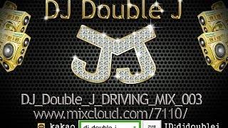 클럽 리믹스 노래 최신 DJ Double J DRIVING MIX 003 떡춤믹스의 떠블제이 2014 2월 추천 음악