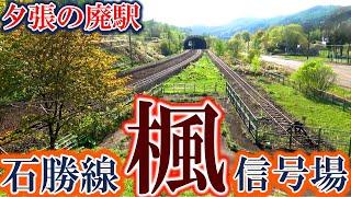 【夕張の廃駅】石勝線・楓駅跡(楓信号場)