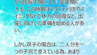 昨年元旦に結婚した、女優の杏さんが双子を妊娠していることがわかりま...