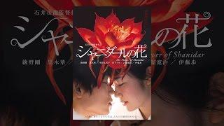 シャニダールの花 thumbnail