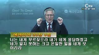 예수인교회 민찬기 목사  - 다시 춤추게 될 때까지