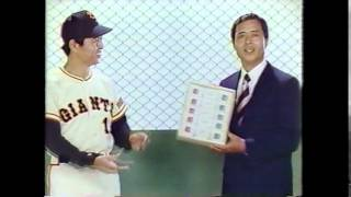 1987年CM 王貞治.