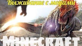 Minecraft: сериал Охота на Динозавров