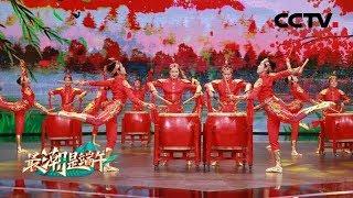 [最潮是端午]开场歌舞《最潮是端午》 表演:山东艺术学院舞蹈学院  CCTV综艺