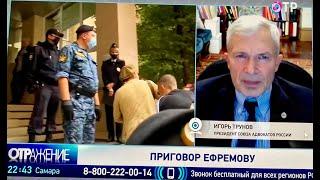 ОТРажение Адвокат Трунов о деле Ефремова Приговор не обоснован не справедлив -существенное нарушение