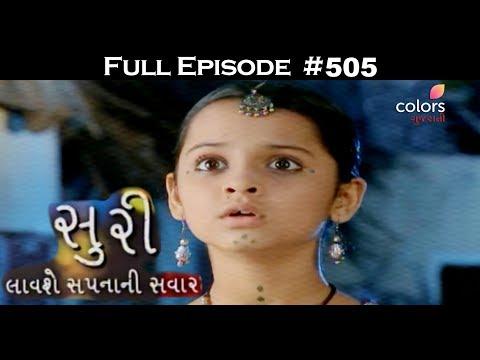 Suri - 1st August 2017 - સુરી - Full Episode