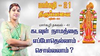மார்கழி 21 திருப்பாவை பாசுரம் மற்றும் மார்கழி தகவல் 41 | MARGAZHI THIRUPPAVAI 21 & THAGAVAL 41