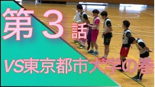 送球戦隊NANAレンジャー第3話:vs東京都市大学