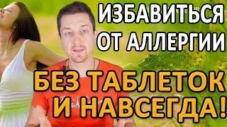 видео Аллергические заболевания глаз
