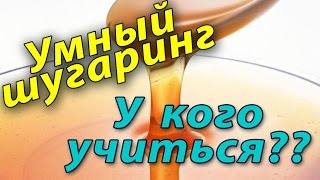 Обучение шугаринг Омск депиляция У кого учиться Как стать профи Умный шугаринг Токмаков