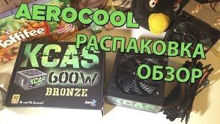 ИГРОВОЙ БП AEROCOOL KCAS-600 // ОБЗОР + РАСПАКОВКА