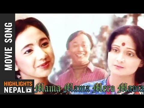 Mama Mama Mero Mama | Superhit Old Nepali Movie SARASWATI Song