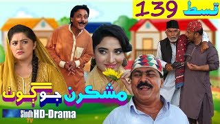 Mashkiran Jo Goth EP 139 | Sindh TV Soap Serial | HD 1080p | SindhTVHD Drama