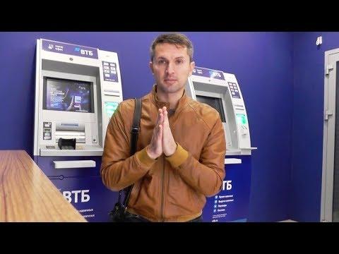 Обзор банка ВТБ 24, снимаю крупную купюру из банкомата! Липецк, октябрь 2018!